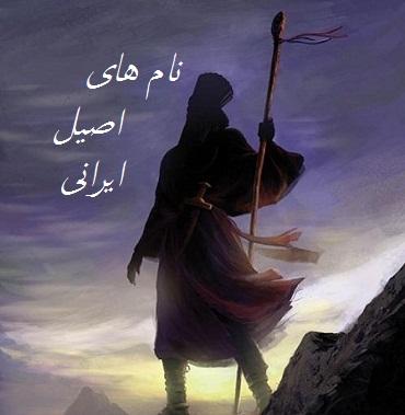 نام های اصیل پارسی