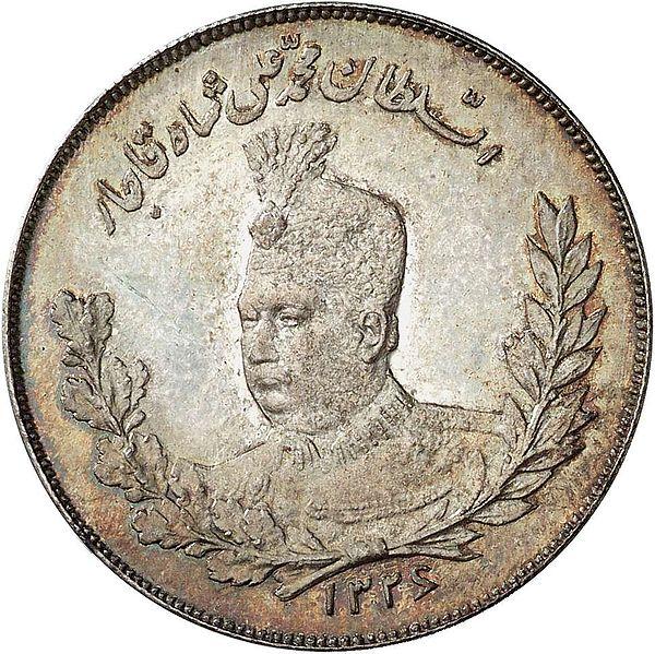 روی سکه دو هزار دیناری محمد علی شاه