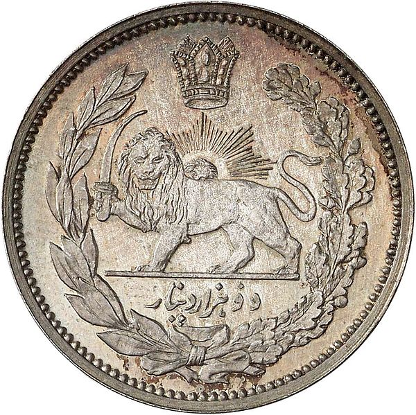 پشت سکه دو هزار دیناری محمد علی شاه