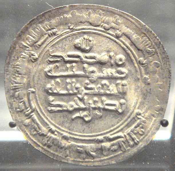 سکه نصر دوم ضرب شده در نیشابور