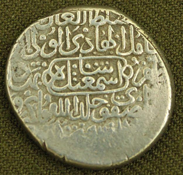 سکه های صفوی-سکه شاه اسماعیل اول