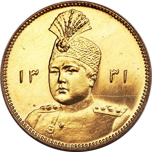 سکه های قاجاریان-سکه احمد شاه