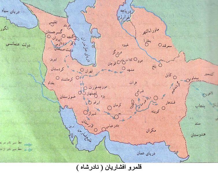 قلمرو نادرشاه افشار