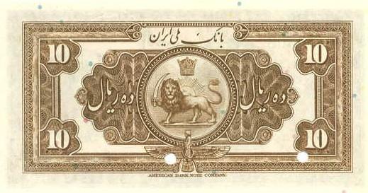 پشت اسکناس ده ریالی (رضا شاه)