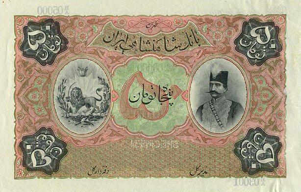 روی اسکناس پنجاه تومانی دوره ناصرالدین شاه