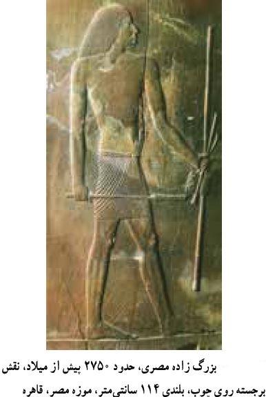 هنر مصریان